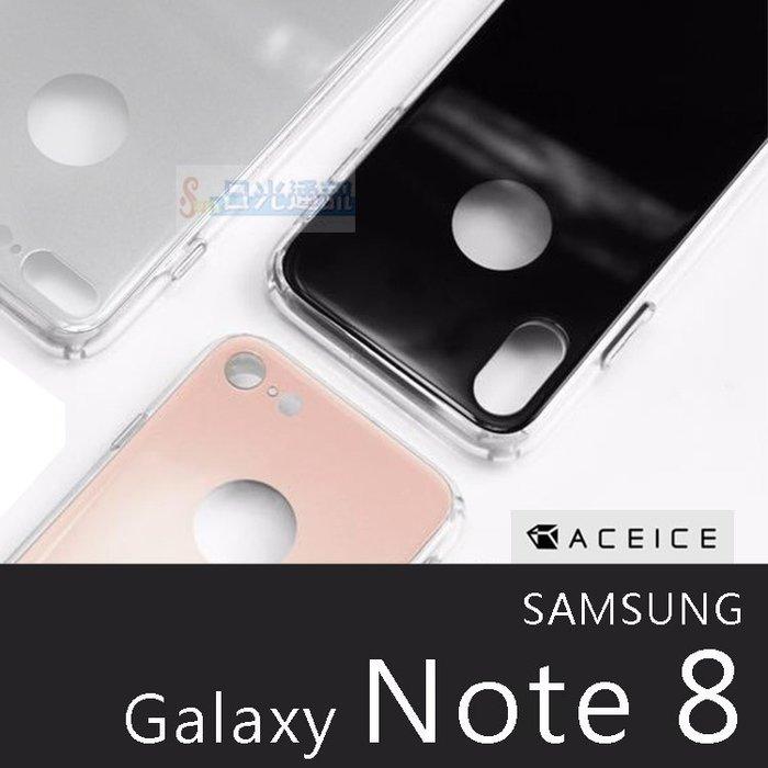 s日光通訊@ACEICE 原廠【活動】SAMSUNG Galaxy Note 8 玻璃殼 玻璃+TPU保護殼 手機殼