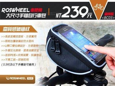 ☆PART2單車   BC03   大尺寸 智慧型手機 車把用 自行車包 (織帶款) 促銷價 239元 pa