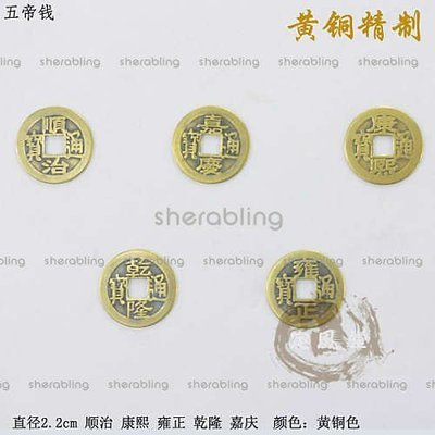 [CNSY-B_004]五帝錢幣仿古銅錢古錢幣雍正通寶風水師通用單個一百