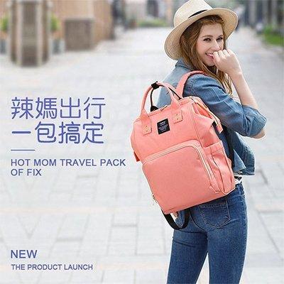 【Love Shop】歐美熱賣海恩 大容量媽咪包 多功能媽媽包/外出包 母嬰包孕婦包 後背包/雙肩包/多功能背包