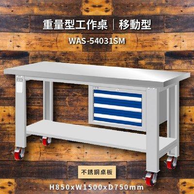 """【辦公嚴選】天鋼 WAS-54031SM《不鏽鋼桌板》移動型 重量型工作桌 工作檯 桌子 工廠 4""""重型輪 保養廠"""