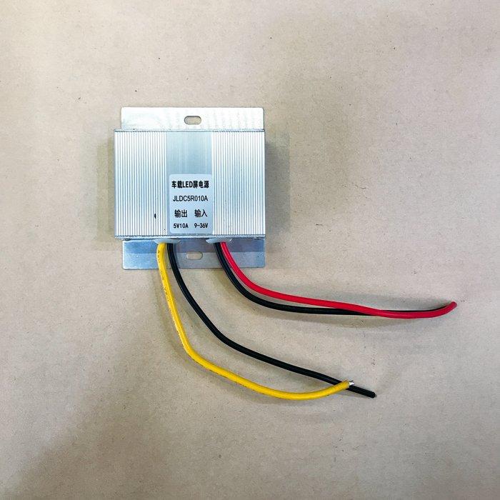 【12V24V轉5V】LED字幕機/電視牆/LED燈條/LED零件配件/滿3000免運費