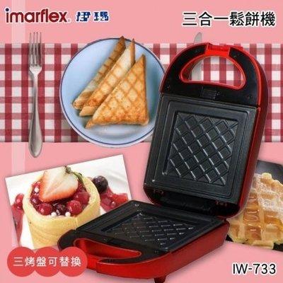 【日本伊瑪imarflex】三合一多功能鬆餅機附3個烤盤可換盤點心機甜甜圈三明治機9成新良好79 一元起標(已售出~ 新北市
