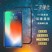 iPhone 二強 9H 2.5D 滿版 鋼化膜 玻璃膜 保護貼  7 8 X XS XR 11 Pro Max