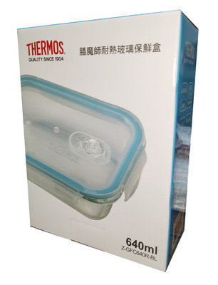 THERMOS 膳魔師 耐熱玻璃保鮮盒 餐盒  640ml