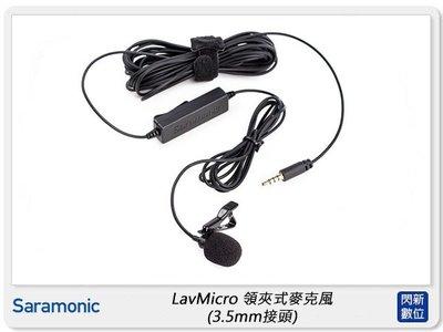 ☆閃新☆Saramonic 楓笛 LavMicro 全向性電容式 領夾式麥克風 3.5mm接頭 (公司貨)