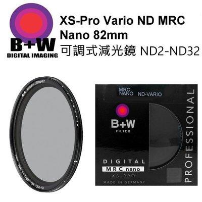 永佳相機_B+W XS-Pro 82mm ND Vario MRC nano ND2~ND32 德國 可調式減光鏡2