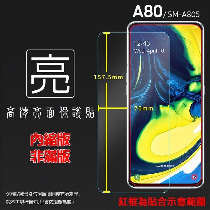 亮面螢幕保護貼 SAMSUNG 三星 Galaxy A80 SM-A805 保護貼 軟性 亮貼 亮面貼 保護膜 手機膜