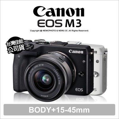【薪創新竹】Canon EOS M3 EOSM3 15-45mm 黑色 單鏡 KIT 公司貨 【送32G】