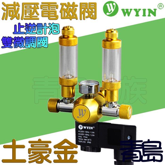 Y。。。青島水族。。。W01-06中國WYIN萬引----CO2減壓型單錶電磁閥/止逆計泡器/雙微調閥/側路式==土豪金
