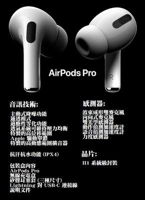 【聯合通訊-板橋四維店]APPLE AIRPODS PRO 中華電信續約 398-24 特價4990