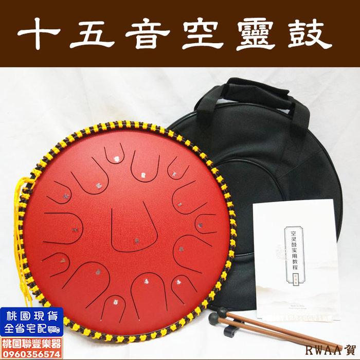 《∮聯豐樂器∮》14吋15音空靈鼓/鋼舌鼓/吉祥鼓 新品上市 4500元 當日下單隔天到貨《桃園現貨》