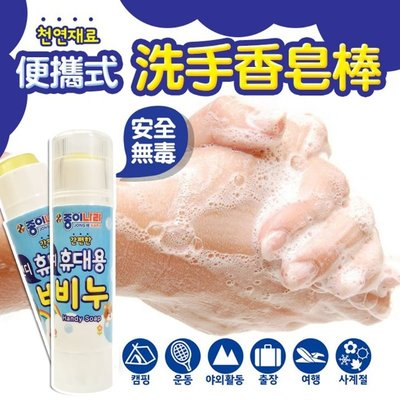 【超商店到店免運費】韓國進口天然無毒原料 好攜帶 無毒洗手香皂棒(14.5g)