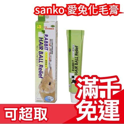 日本原裝【Sanko 愛兔化毛膏 50g】日常保健 養身 天竺鼠、兔子、黃金鼠、龍貓❤JP Plus+