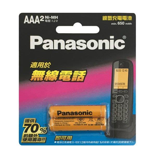 ✿國際電通✿ 國際牌 4號 650mAh AAA充電電池 BK-4LDAW 2BTW /同 HHR-55AAAB
