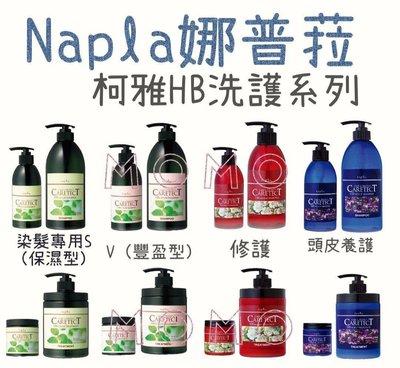 【洗髮精300ml】最新期效👍修護/頭皮養護/染髮專用S(保濕) / V(豐盈型)  Napla娜普菈 柯雅Hb