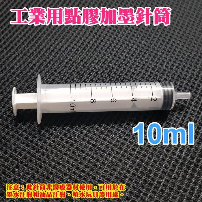 🔥台灣現貨工業用點膠加墨針筒(容量:10ml)💎無配針 香水液體分裝 塑料注射器 加墨工具 模型填充