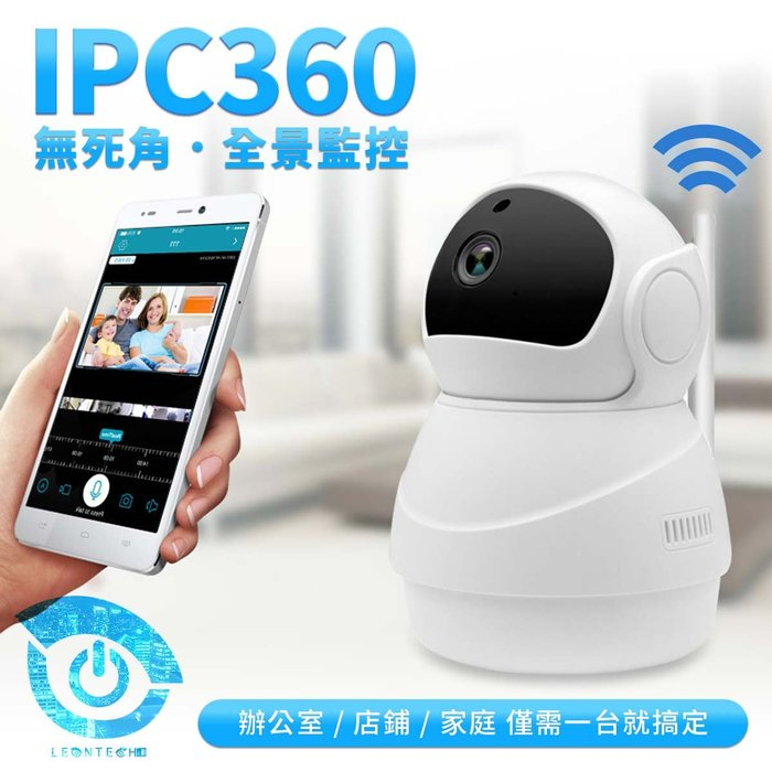 360EyeS全景攝影機 手機遠端WiFi監控 偵測通報 雙向語音 紅外線夜視 360°全景 影像可加密更安全