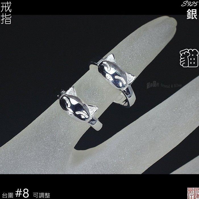 ✡925銀✡開口戒指✡貓首✡✡現況戒圍#8號✡可調整✡ ✈ ◇銀肆晶珄◇ SLRn992-1