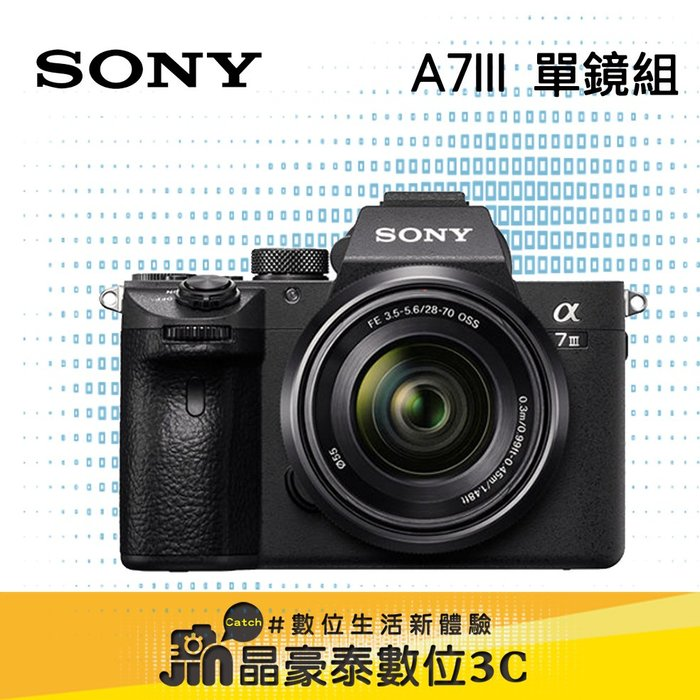 SONY A7 III+28-70MM KIT 單鏡組 α7III A73 A7 Mark III 4K 高雄 晶豪泰4