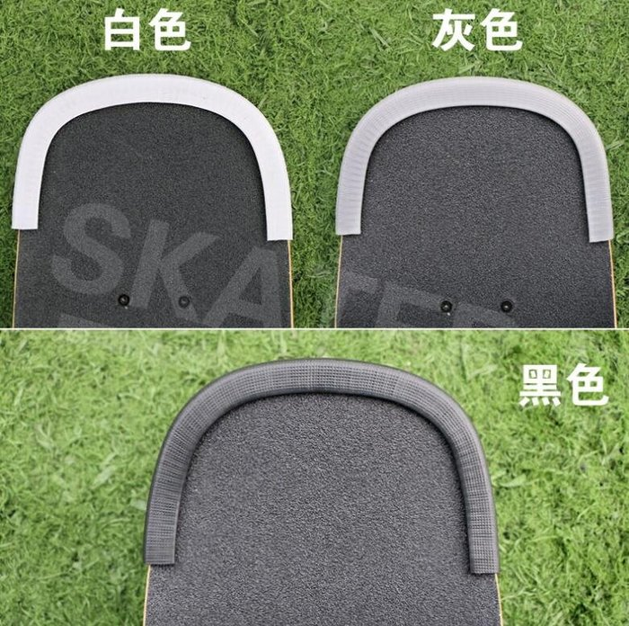 滑板護邊防撞條長板護頭護邊 滑板保護套 小魚雙翹板護邊通用型—莎芭