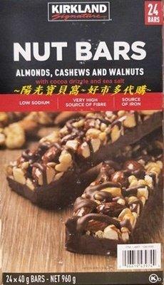 ☆陽光寶貝窩☆ COSTCO 好市多代購 KIRKLAND 黑巧克力堅果棒 (960g/盒)
