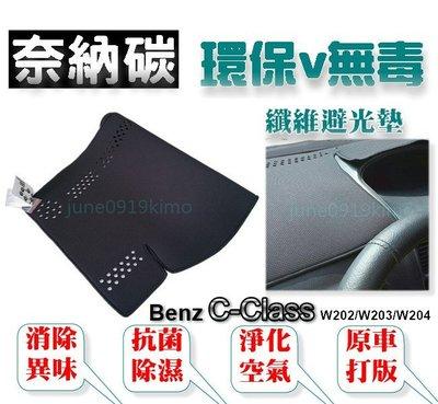 奈納碳 竹炭避光墊 Benz C-系列 W202 W203 W204 抗菌/除臭/除濕 竹碳避光墊 W205 避光墊