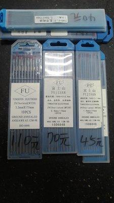 附發票【東北五金】專業高品質 氬焊機專用鎢棒 氬焊鎢棒 焊條 3.2MM 優惠特價! 高雄市