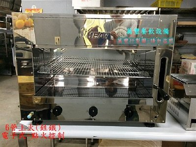 萬豐餐飲設備 (6管上火烤箱) 紅外線烤爐 4管 8管 10管