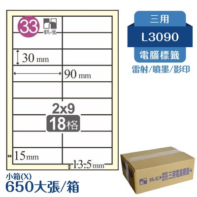 【嚴選品牌】鶴屋 電腦標籤紙 白 L3090 18格 650大張/小箱 影印 雷射 噴墨 三用 標籤 出貨 貼紙