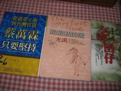 采藝書坊  :     乞丐囝仔  +  給最初的愛  +  從賣菜小童到台灣首富