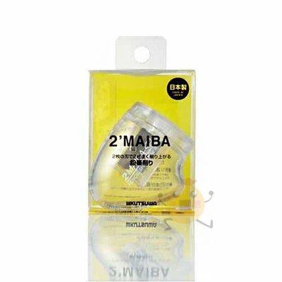日本 Kutsuwa 2MAIBA 2枚刀刃 2倍數 鉛筆削 透明【小元寶】超取