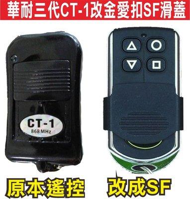 遙控器達人 華耐三代CT-1改金愛扣SF滑 發射器 快速捲門 電動門遙控器 遙控器維修 鐵捲門遙控器 滾碼防拷貝發射器
