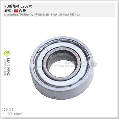 【工具屋】*含稅* PU輪培林 6202珠 珠碗軸承 軸承 滾珠 6202Z 腳輪培林 PU輪配件 工作輪 輪子軸承