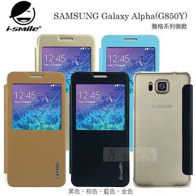 s日光通訊@I-SMILE原廠 SAMSUNG Galaxy Alpha G850Y 雅格系列側掀皮套 側翻保護套