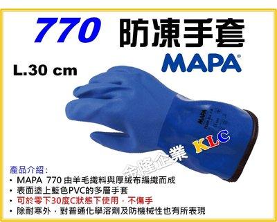 【上豪五金商城】MAPA 770 防凍手套 防寒手套 PVC披覆 內層棉布 耐零下30度 漁業 冷凍搬運用