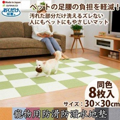 SNOW的家【訂購】SANKO 日本製防潑水止滑犬用/貓用/兔用防滑地墊 8片/組
