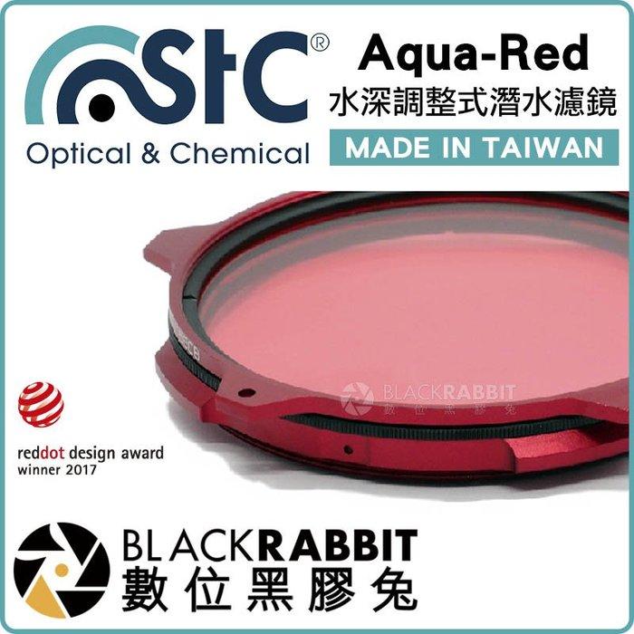 數位黑膠兔【 STC 水深調整式潛水濾鏡 Aqua-Red 77mm 】 GoPro 潛水鏡 紅色濾鏡 轉接 外接 深潛