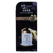 【B2百貨】 OLAY多元修護日霜SPF15(50g) 4902430396073 【藍鳥百貨有限公司】