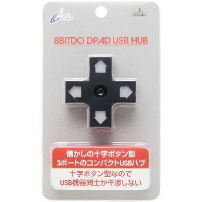 PS3 Cyber日本原裝  8BITDO DPAD USB HUB  十字按鍵式設計 3端口轉接器 【板橋魔力】
