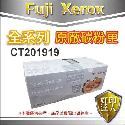 【好印達人+可刷卡】全錄 CT201919 雙包裝 原廠黑色碳粉匣 適用:P255dw/M255z/M255/P255