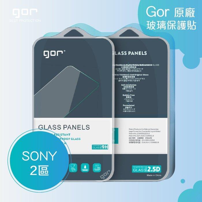 GOR SONY X系列 XZPremium XZ1 XA 1 Ultra XP 玻璃 鋼化 保護貼 膜 全透明2片裝