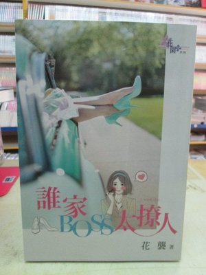 【博愛二手書】文藝小說   誰家BOSS太撩人   作者:花襲,定價250元,售價175元
