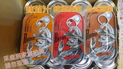 ?采庭日貨? T028葡國老人牌沙丁魚罐頭 日式照燒 辣茄汁 橄欖油 鹽水 辣植物油 沙丁魚 125G