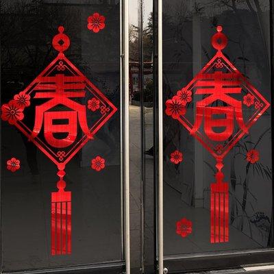 千禧禧居~新年中國結貼畫春字玻璃門貼紙個性過年元旦窗貼春節場景布置裝飾