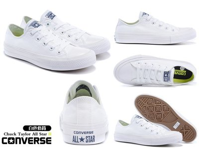 converse chuck taylor all star II 2代 白色低筒 帆布鞋 新款lunarlon鞋墊