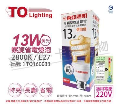 [喜萬年]含稅 TOA東亞 EFHS13L-FA-2 13W 220V 黃光 E27 螺旋燈泡_TO160033