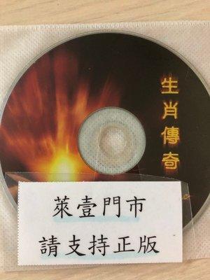 萊壹@53696 DVD 無封面紙張【生肖傳奇(無海報)】全賣場台灣地區正版片