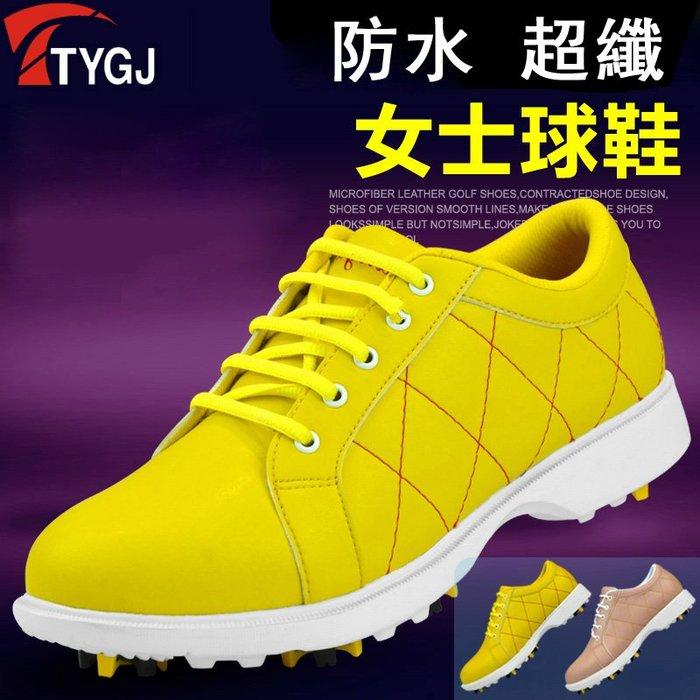 5C精選@TTYGJ時尚 高爾夫球鞋 超纖皮防水柔軟耐磨 女款活動釘