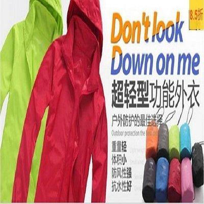 (現貨不用等)【爆款 熱賣破萬件】薄外套 防曬外套 連帽外套 抗紫外線 防風防水 風衣外套薄外套15色9碼 XS~5XL